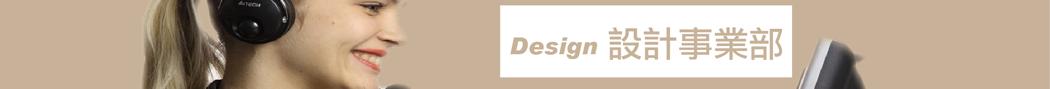 設計事業部